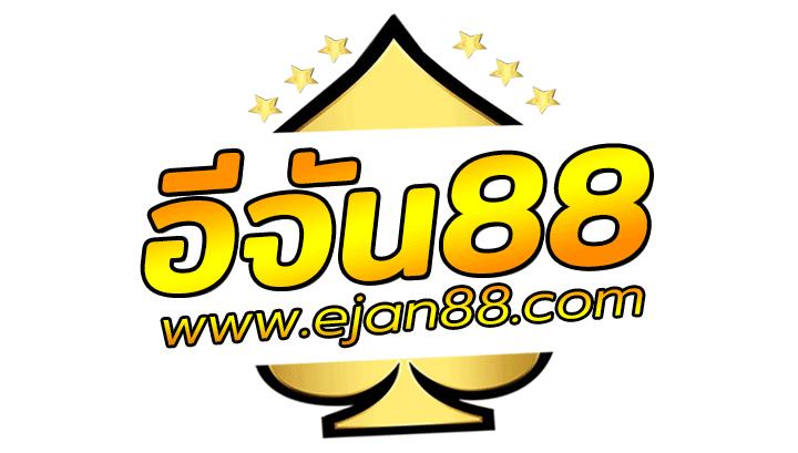 JOKER GAMING อีจัน EJAN88 เว็บอันดับ 1 ให้บริการตลอด 24 ชั่วโมง
